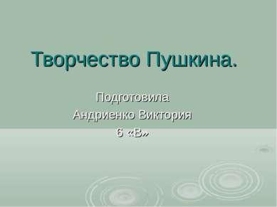 Творчество Пушкина. Подготовила Андриенко Виктория 6 «В»