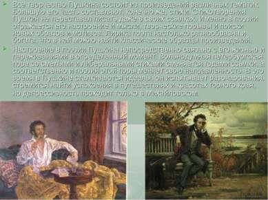 Все творчество Пушкина состоит из произведений различных тематик. Большую его...
