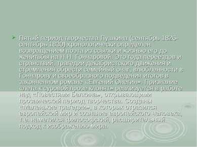 Пятый период творчества Пушкина (сентябрь 1826-сентябрь 1830) хронологически ...