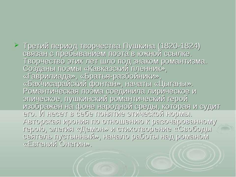 Третий период творчества Пушкина (1820-1824) связан с пребыванием поэта в южн...