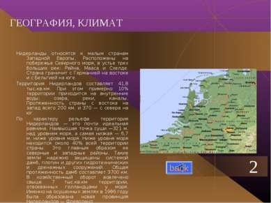 ГЕОГРАФИЯ, КЛИМАТ Нидерланды относятся к малым странам Западной Европы. Распо...