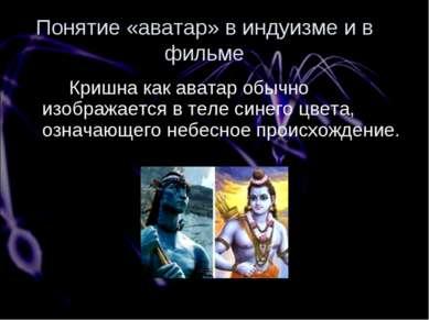 Кришна как аватар обычно изображается в теле синего цвета, означающего небесн...