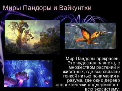 Миры Пандоры и Вайкунтхи Мир Пандоры прекрасен. Это чудесная планета, с множе...