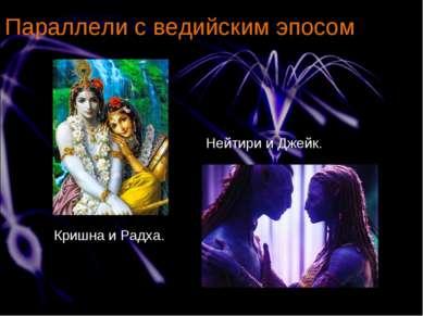Параллели с ведийским эпосом Кришна и Радха. Нейтири и Джейк.