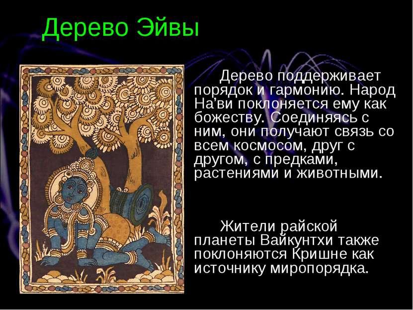 Дерево поддерживает порядок и гармонию. Народ На'ви поклоняется ему как божес...
