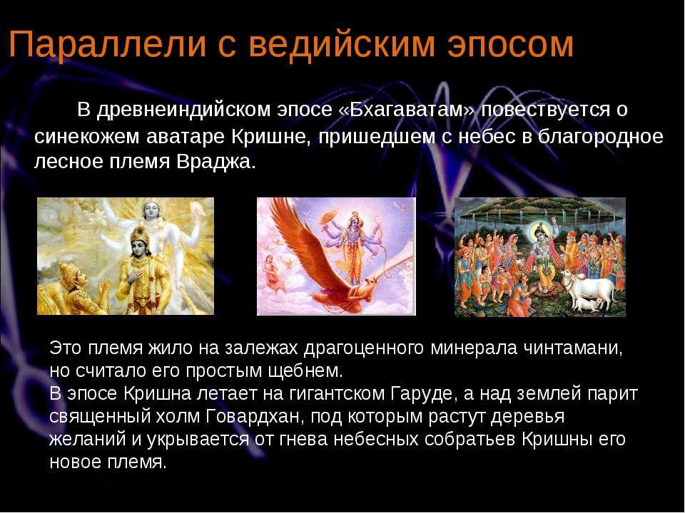 Параллели с ведийским эпосом В древнеиндийском эпосе «Бхагаватам» повествуетс...
