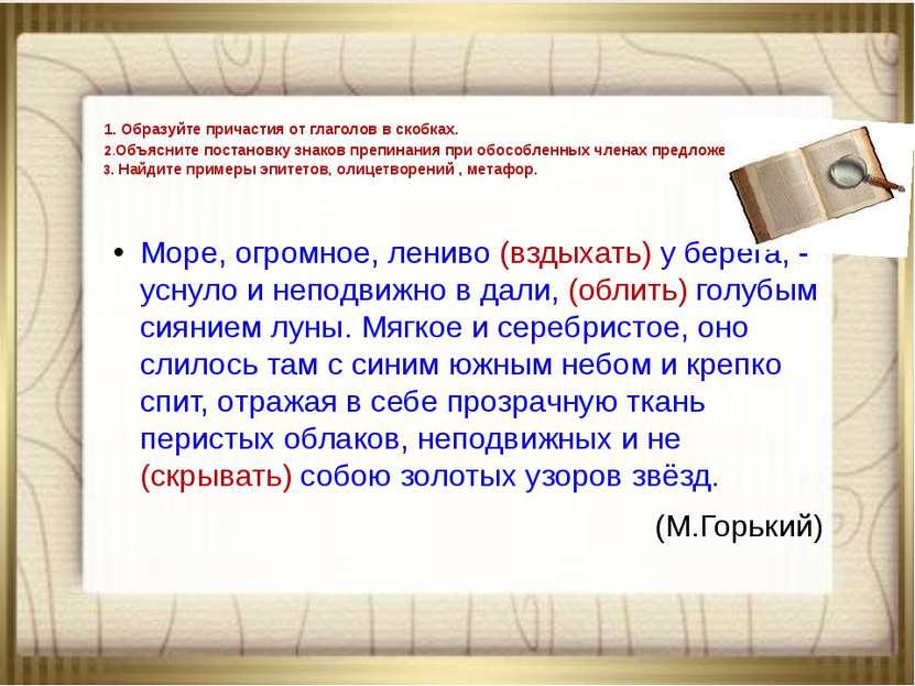 1. Образуйте причастия от глаголов в скобках. 2.Объясните постановку знаков п...