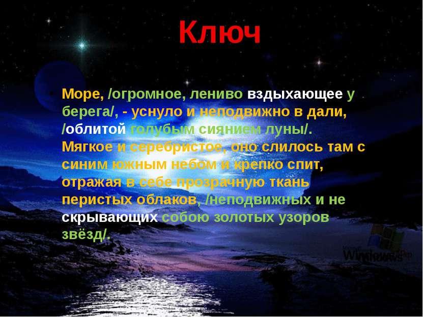 Море, /огромное, лениво вздыхающее у берега/, - уснуло и неподвижно в дали, /...