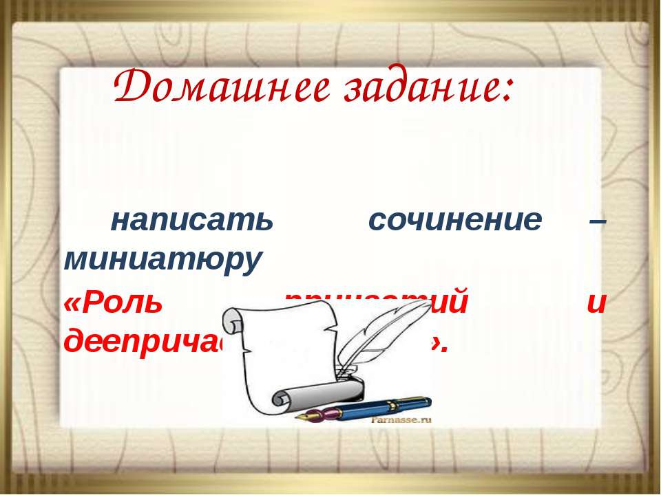 Домашнее задание: написать сочинение – миниатюру «Роль причастий и деепричаст...