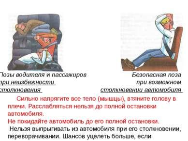 Защита при возможном столкновении Сильно напрягите все тело (мышцы), втяните ...