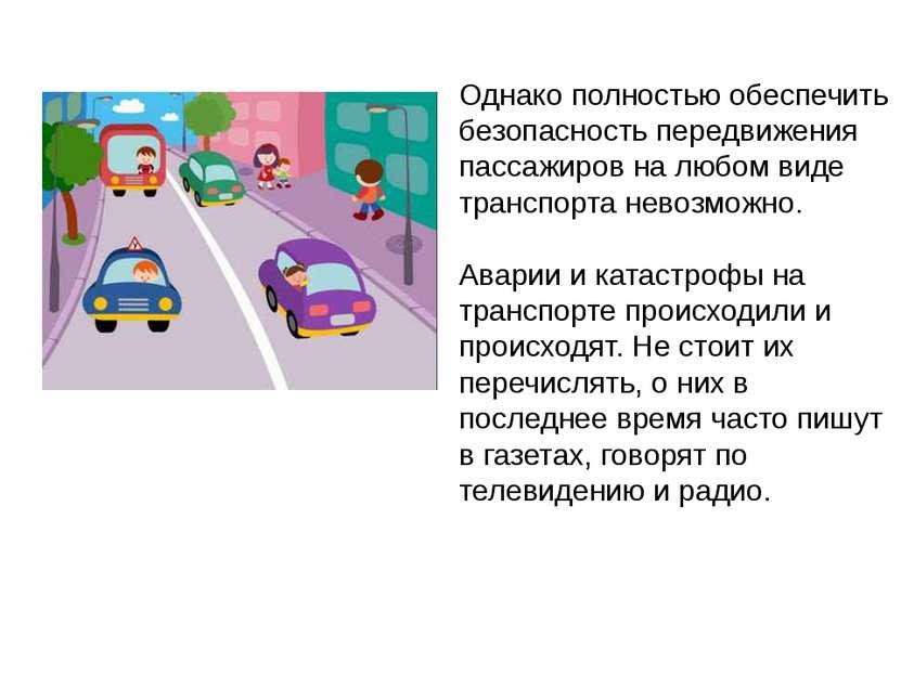 Как обеспечить безопасность Однако полностью обеспечить безопасность передвиж...