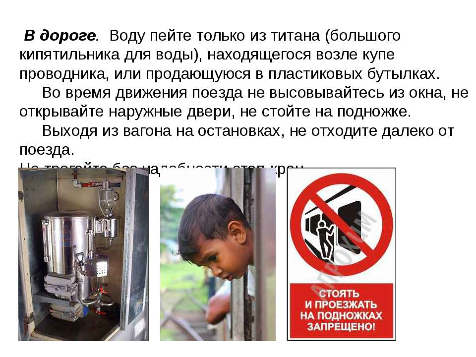 В поезде В дороге. Воду пейте только из титана (большого кипятильника для вод...