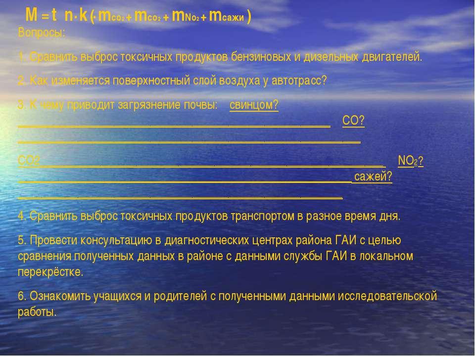 M = t n k ( mco2 + mco2 + mNo2 + mсажи ) Вопросы: 1. Сравнить выброс токсичны...