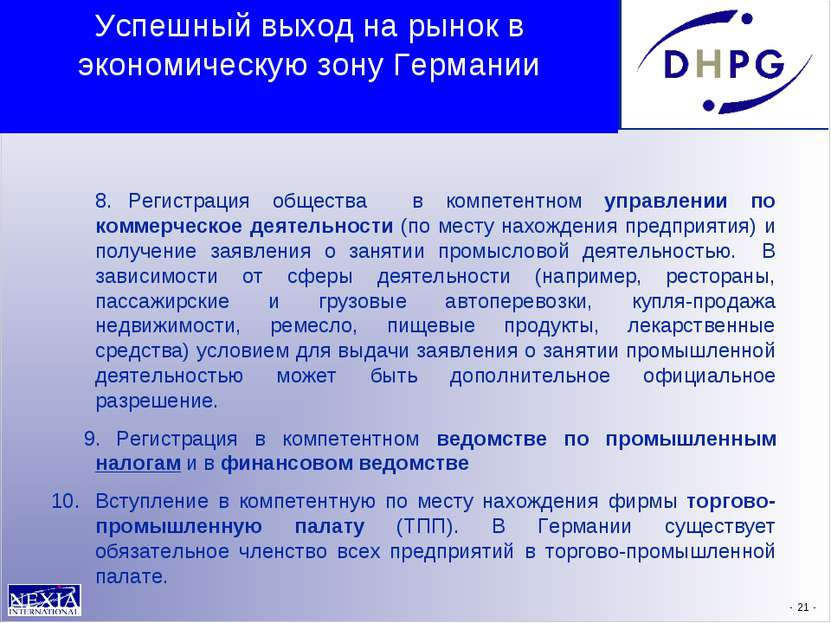 - * - 8. Регистрация общества в компетентном управлении по коммерческое деяте...