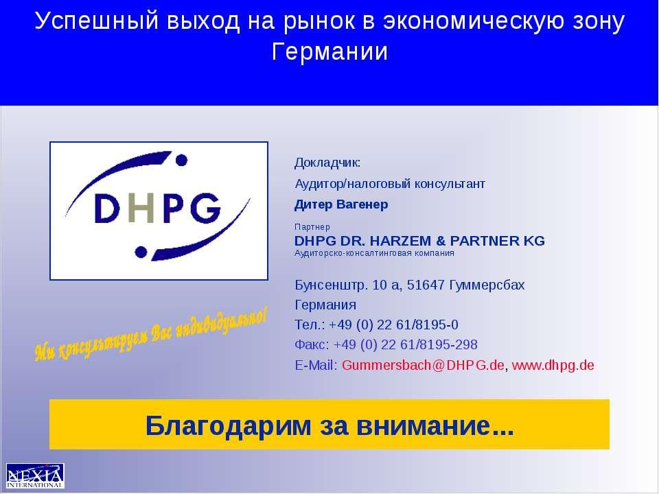 Докладчик: Аудитор/налоговый консультант Дитер Вагенер Партнер DHPG DR. HARZE...