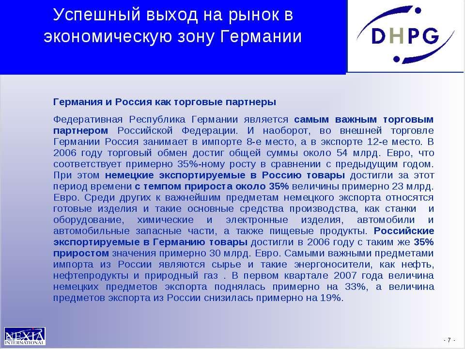 - * - Германия и Россия как торговые партнеры Федеративная Республика Германи...