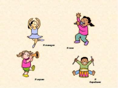 Я танцую Я пою Я играю Я барабаню