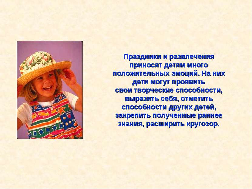 Праздники и развлечения приносят детям много положительных эмоций. На них дет...
