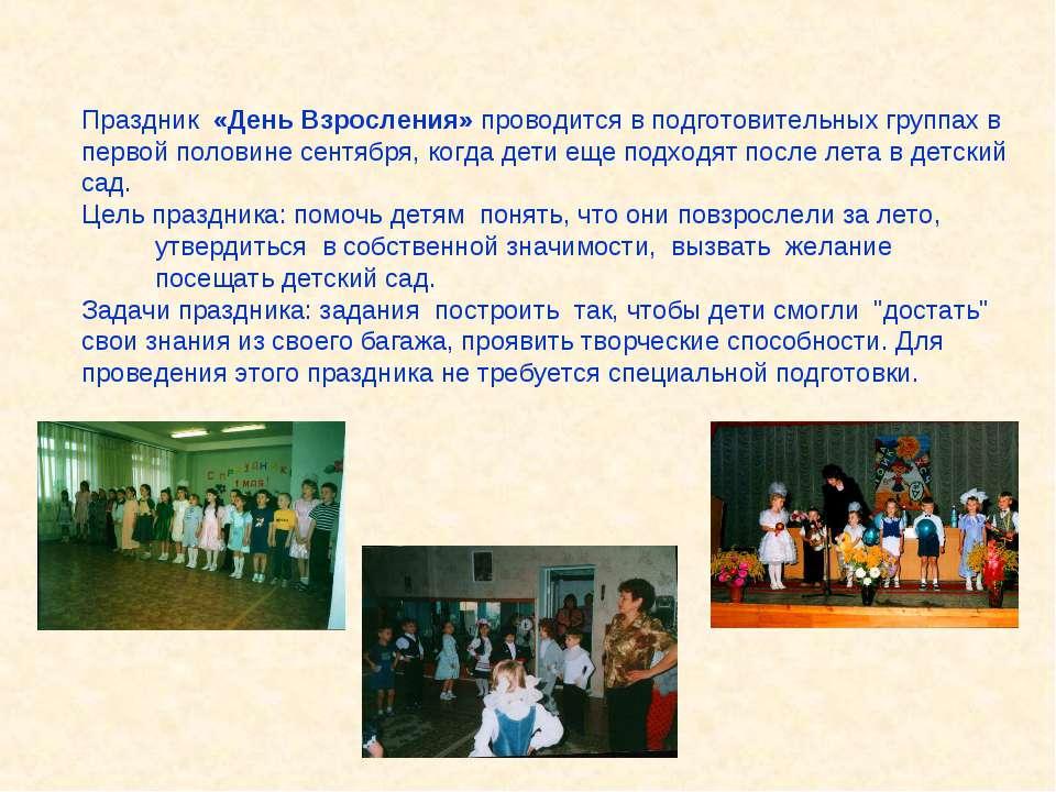 Праздник «День Взросления» проводится в подготовительных группах в первой пол...