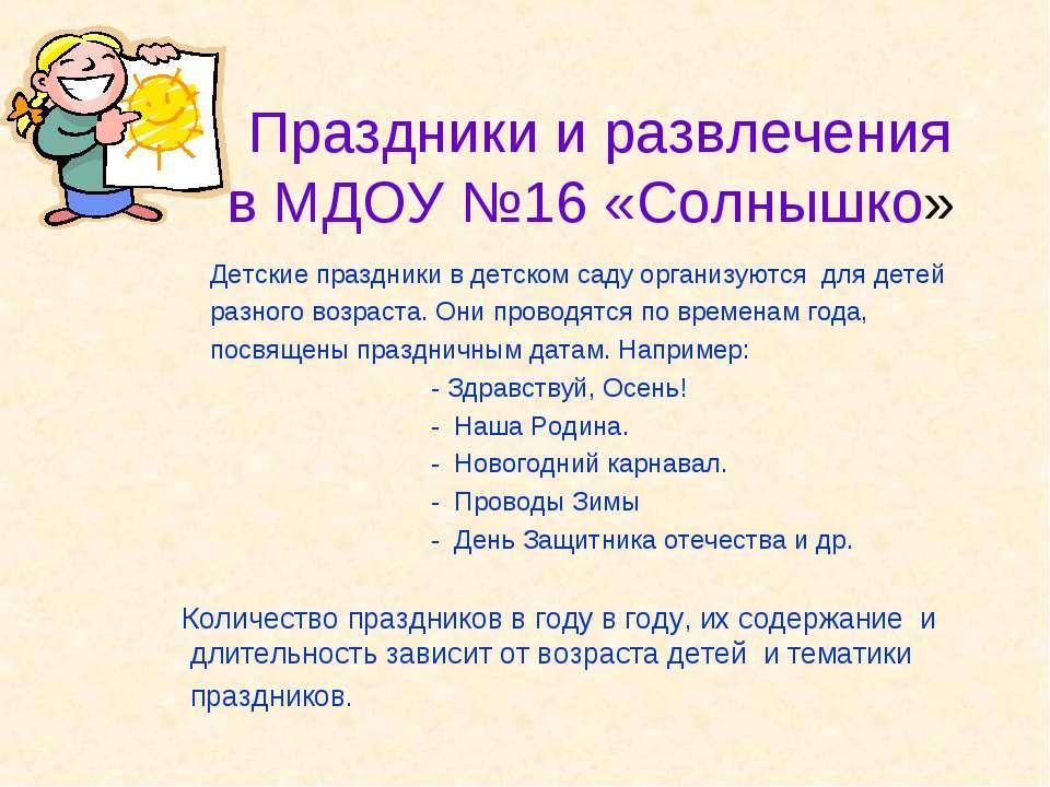 Праздники и развлечения в МДОУ №16 «Солнышко» Детские праздники в детском сад...