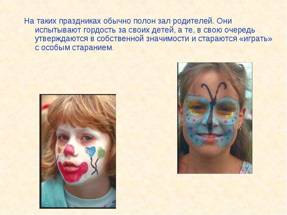 На таких праздниках обычно полон зал родителей. Они испытывают гордость за св...