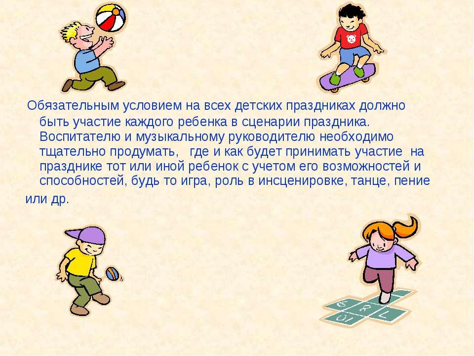 Обязательным условием на всех детских праздниках должно быть участие каждого ...
