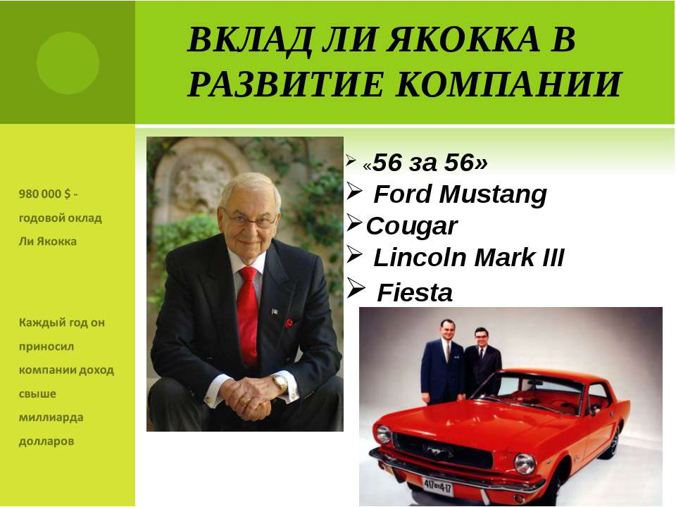 ВКЛАД ЛИ ЯКОККА В РАЗВИТИЕ КОМПАНИИ «56 за 56» Ford Mustang Cougar Lincoln Ma...