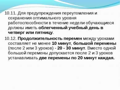 10.11. Для предупреждения переутомления и сохранения оптимального уровня рабо...