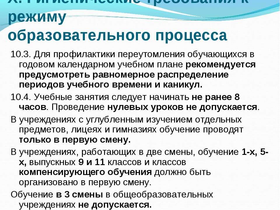 X. Гигиенические требования к режиму образовательного процесса 10.3. Для проф...