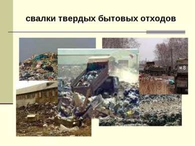 свалки твердых бытовых отходов
