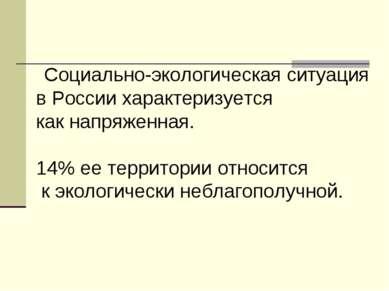 Социально-экологическая ситуация в России характеризуется как напряженная. 14...