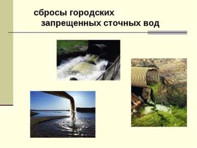 сбросы городских запрещенных сточных вод