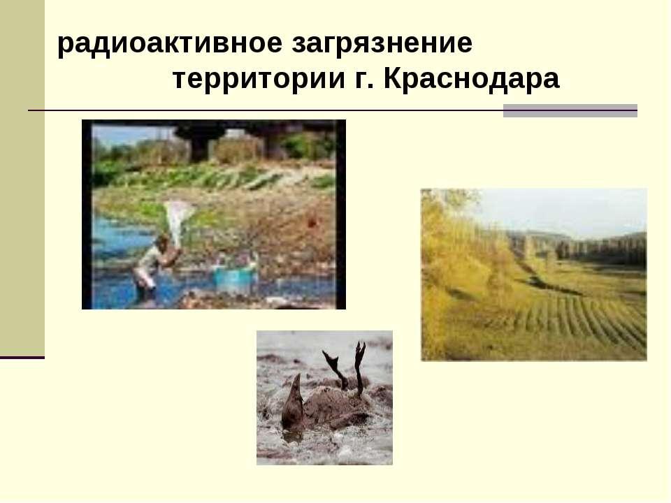 радиоактивное загрязнение территории г. Краснодара