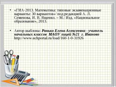 «ГИА-2013. Математика: типовые экзаменационные варианты: 30 вариантов»/ под р...