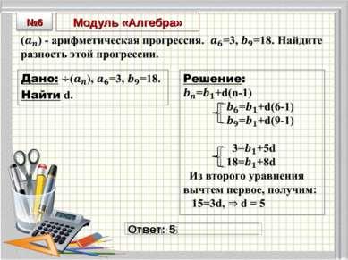 Модуль «Алгебра» Ответ: 5