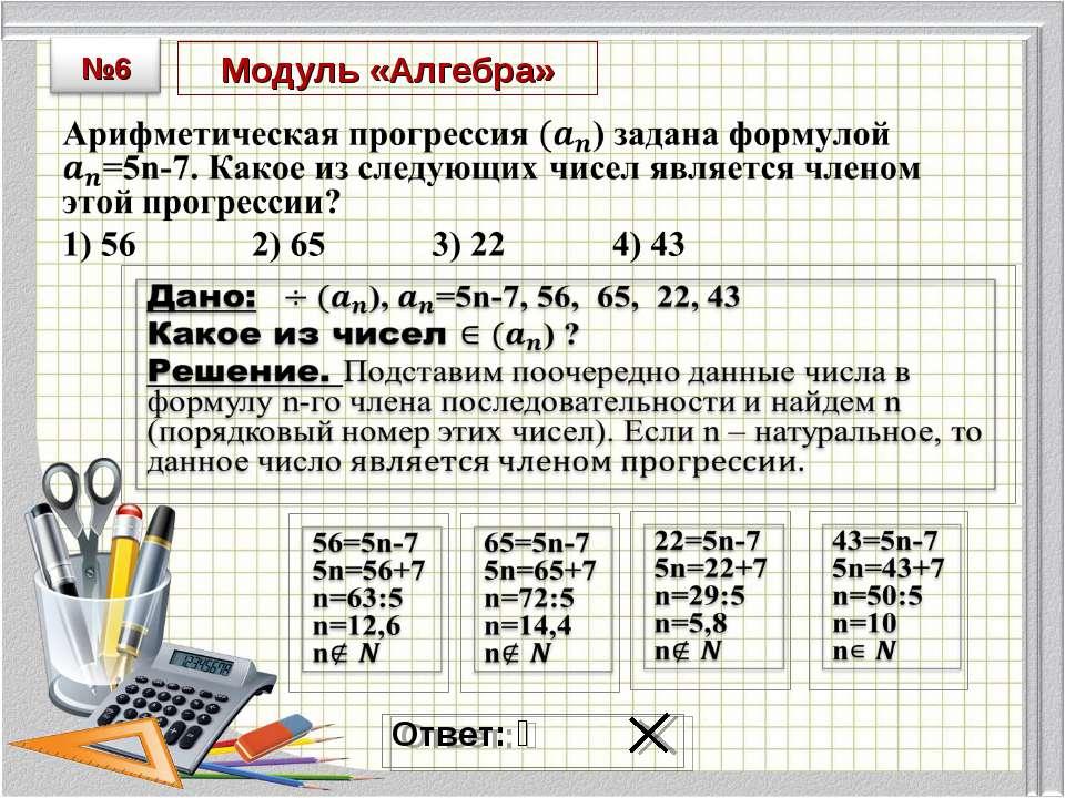 Модуль «Алгебра» Ответ: ⎕⎕⎕⎕