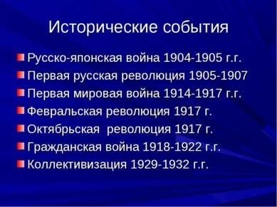 Исторические события Русско-японская война 1904-1905 г.г. Первая русская рево...