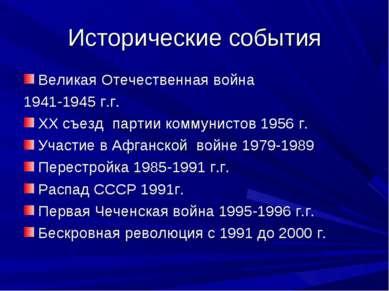 Исторические события Великая Отечественная война 1941-1945 г.г. ХХ съезд парт...