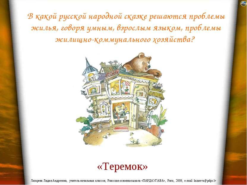 В какой русской народной сказке решаются проблемы жилья, говоря умным, взросл...