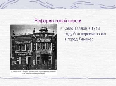 Реформы новой власти Село Талдом в 1918 году был переименован в город Ленинск