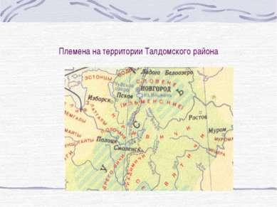 Племена на территории Талдомского района