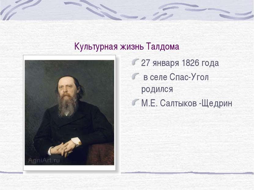 Культурная жизнь Талдома 27 января 1826 года в селе Спас-Угол родился М.Е. Са...