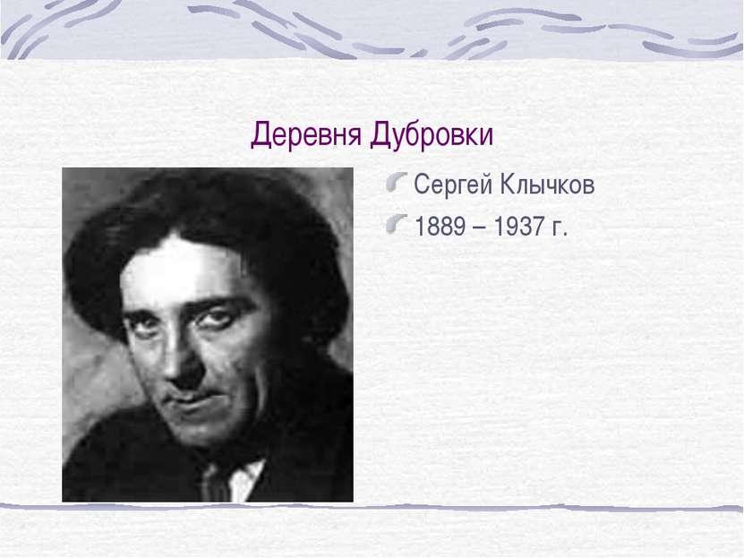 Деревня Дубровки Сергей Клычков 1889 – 1937 г.