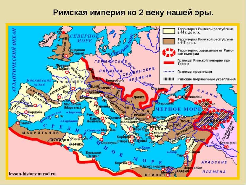 Римская империя ко 2 веку нашей эры.