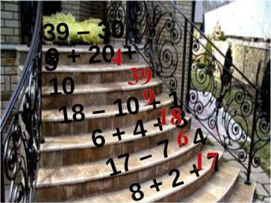 8 + 2 + 7 17 – 7 - 4 6 + 4 + 8 18 – 10 + 1 9 + 20 + 10 39 – 30 - 5