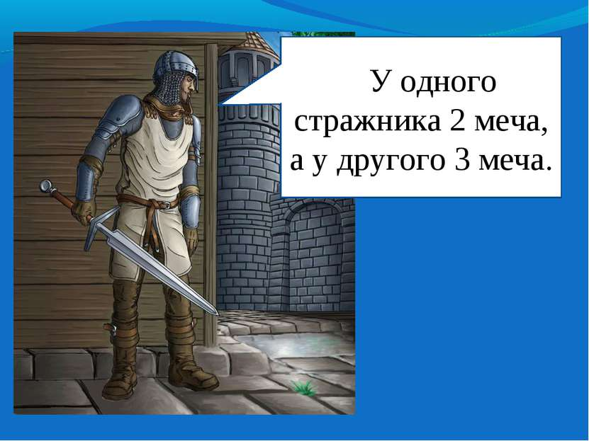 УУ одного стражника 2 меча, а у другого 3 меча.