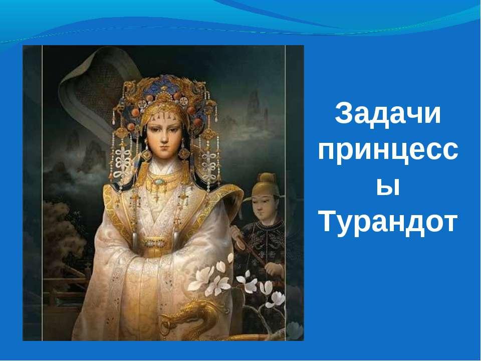 Задачи принцессы Турандот