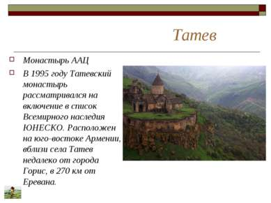 Татев Монастырь ААЦ В 1995 году Татевский монастырь рассматривался на включен...