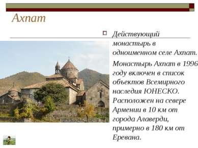 Ахпат Действующий монастырь в одноименном селе Ахпат. Монастырь Ахпат в 1996 ...