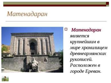 Матенадаран Матенадаран является крупнейшим в мире хранилищем древнеармянских...